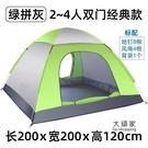 單人帳篷 帳篷戶外3-4人全自動速開防雨加厚2人雙人單人野外野營露營賬蓬T