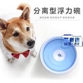 狗狗喝水器狗盆不濕嘴貓狗防濺水大容量浮力狗碗【英賽德3C數碼館】