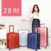 《高仕皮包》【免運費】(一年保固)鋁框ALAIN DELON流線雅仕系列旅行箱28吋(多色可選)321-5728