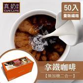 歐可 巴黎旅人 拿鐵咖啡 無糖款 瘋狂福箱 (50包/盒) (購潮8)