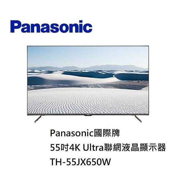 【南紡購物中心】Panasonic國際牌 55吋4K Ultra聯網液晶顯示器 TH-55JX650W