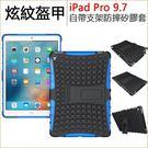 輪胎紋 ipad Pro 9.7 保護套 防摔 軟殼 二合一 保護套 iPad Pro9.7 保護殼 全包邊 隱形支架 矽膠套