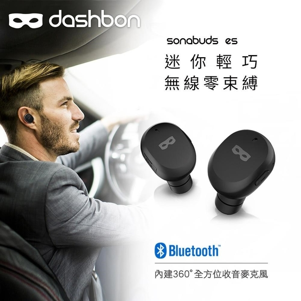 【南紡購物中心】【Dashbon】SonaBuds ES 全無線立體聲藍牙耳機
