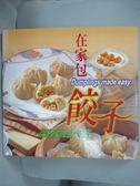 【書寶二手書T2/餐飲_YHN】在家包餃子_梁瓊白