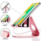 懶人支架 手機支架桌面手機座平板床頭手機架子支撐架 nm6271【pink中大尺碼】