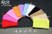 【飛兒】只賣43元! 5吋 6吋 多色 行動電源/手機/充電器/iPhone 7 8 X HTC 三星 絨布袋 絨布套
