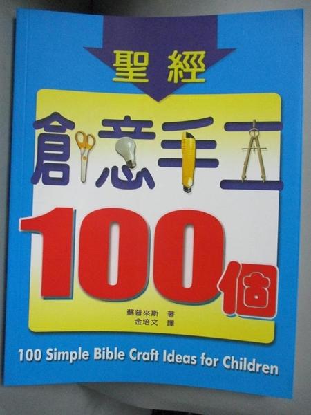 【書寶二手書T6/宗教_CN8】聖經創意手工100個_蘇普來斯(Sue Price)著; 金培文譯