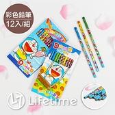 ﹝哆啦A夢12色彩色鉛筆﹞正版 彩色鉛筆 一盒12色 筆 文具 小叮噹〖LifeTime一生流行館〗