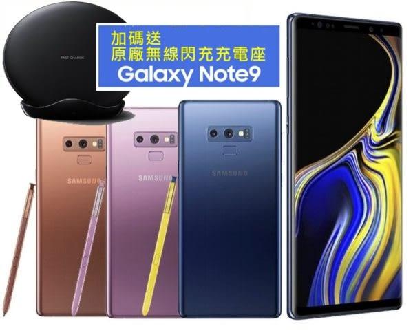 【送SAMSUNG 原廠折疊式無線閃充充電座】Samsung Galaxy Note9 N960 6G/128G 6.4 吋雙曲面螢幕