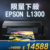 【限量下殺10台】EPSON L1300 原廠A3連續供墨系列印表機 / 適用T664100 / T664200 / T664300 / T664400