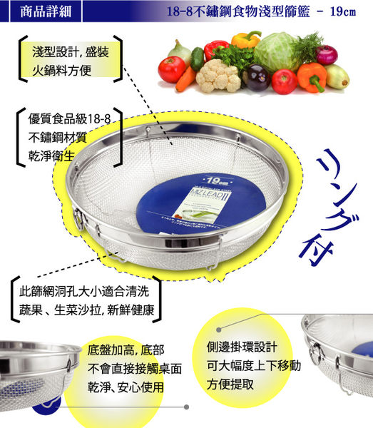 【YOSHIKAWA】MIZ-LEADII 18-8不鏽鋼淺型圓篩籃.蔬果瀝水籃-19cm