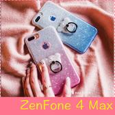 【萌萌噠】ASUS ZenFone 4 Max (ZC554KL) 日韓超萌閃粉漸變保護殼 小熊頭指環扣支架 全包矽膠軟殼