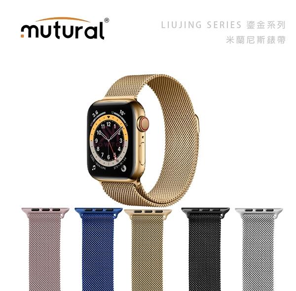 光華商場。包你個頭【mutural】鎏金系列 Apple Watch 時尚 米蘭尼斯錶帶 不鏽鋼 卡扣自由調整
