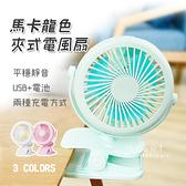 馬卡龍色USB夾式靜音推車電風扇 嬰兒車風扇 夾式風扇 安全電扇 隨身小風扇 夾扇