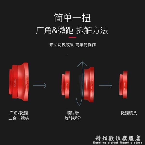 超廣角微距手機鏡頭單反高清攝像頭外置蘋果專業拍攝華為安卓拍照 科炫數位