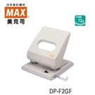 日本 美克司 DP-F2GF 打孔機 打洞機 /台 (顏色隨機出貨)