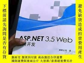 二手書博民逛書店ASP.NET罕見3.5wed 應用開發Y19434 微軟公司著