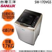 【SANLUX三洋】17kg DD直流變頻超音波單槽洗衣機 SW-17DVGS