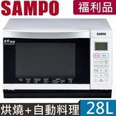 (((福利電器))) SAMPO 聲寶 28L平台式烘燒烤變頻微波爐 RE-B428PDM (S級福利品) 免運費