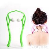 頸部按摩儀 肩頸手動頸椎按摩器棒家用送老人滾輪手持式夾脖子神器頸部按摩儀 艾家