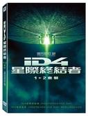 【停看聽音響唱片】【DVD 】ID4 星際終結者1 2 套裝