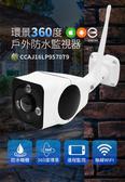 【BTW戶外防水夜視360度監視器】戶外360度環景WIFI夜視監視器360度環景戶外WIFI監視器攝影機