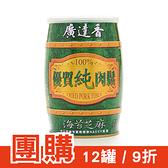 團購12罐/箱 打9折 - 廣達香 優質純肉鬆-海苔芝麻(230g)