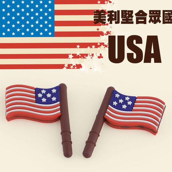 Miravivi 世界國旗系列耳機防塵塞-美國