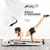 跑步機家用款小型迷你超靜音折疊走步機簡易跑步機igo  伊蒂斯女裝