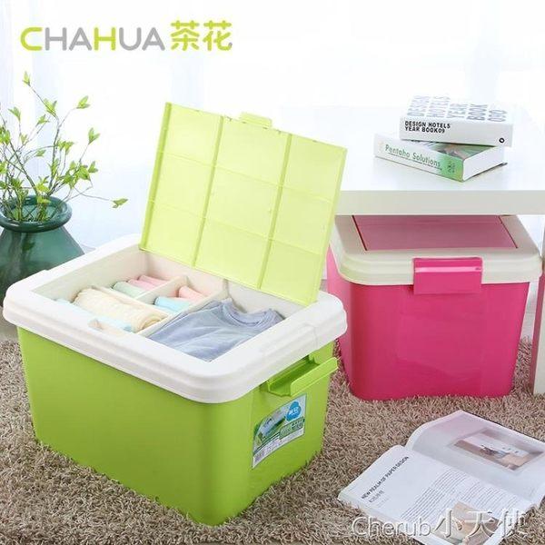 兒童收納櫃 茶花翻蓋隔層整理箱大容量雙層兒童衣物收納箱車載收納箱帶蓋單個【小天使】