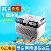 小冰箱 12L車載冰箱 卡車專用冰箱 便攜式小冰箱 車家兩用冰箱 俏girl