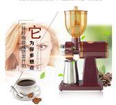 咖啡機110V電動磨豆機商用咖啡研磨機可調節粗細半磅粉碎XW
