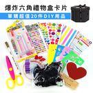 爆炸六角禮物盒 DIY配件組加購區【HA...