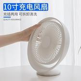 桌面充電風扇10寸靜音大風力便攜式迷你創意辦公室家用USB小風扇 韓美e站