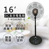 送!厚直馬克杯(2入)【國際牌Panasonic】16吋DC直流電風扇 F-H16GND-K