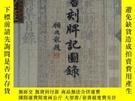 二手書博民逛書店宋罕見書刻牌記圖錄Y252088 林申清 北京圖書館 出版1999