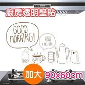 廚房用品 HAPPY透明耐高溫防油廚房壁貼 防油污防水 貼紙【BCC012】123ok