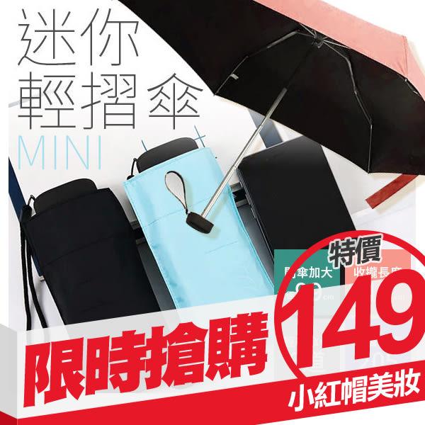雨傘 迷你傘 口袋傘 黑膠防曬 晴雨兩用 抗風遮陽 205g輕量 一入 多色可選【小紅帽美妝】