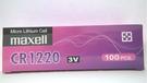 全館免運費【電池天地】MAXELL 手錶電池 鈕扣電池 鋰電池 CR1220   100顆