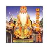 44010-福德財神禮讚(土地公)CD