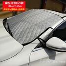 車衣汽車防曬隔熱遮陽擋前擋風遮陽板車用擋光擋陽板太陽擋風擋防雪布 【雙十二免運】