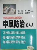 【書寶二手書T7/醫療_FQE】中風防治Q&A_孫怡/陳艷