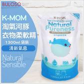《不囉唆》MOTHER K 柔軟劑補充包1300ml清新(藍)(不挑色/款)【A423728】