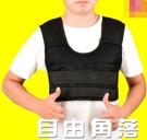 跑步鉛塊負重背心鋼板沙衣隱形男訓練衣沙袋馬甲裝備運動套裝 自由角落