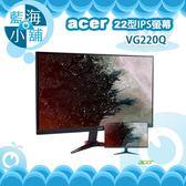 acer 宏碁 VG220Q 22型IPS極速電競螢幕液晶顯示器 電腦螢幕