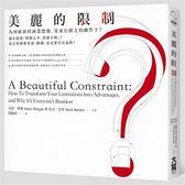 (二手書)美麗的限制:為何嶄新的商業想像,常來自匱乏的條件下?