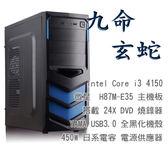 【台中平價鋪】全新微星H87超值平台【九命玄蛇】i3雙核心+H87晶片 高效能燒錄電腦