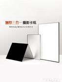 拍照道具反光板拍照便攜小號折疊擺拍攝影卡紙靜物道具產品白色補光板 衣間迷你屋