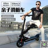 智慧滑板正步 電動自行車鋰電池折疊成人帶兒童座椅迷你小電動滑板車10寸 igo摩可美家
