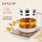 養生壺多功能加厚玻璃電熱燒水壺花茶壺220v爾碩數位3c